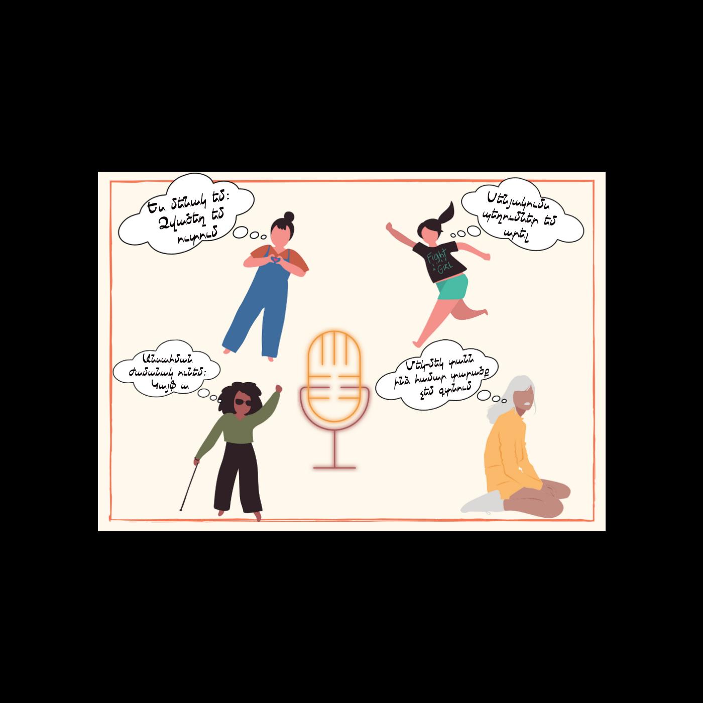 Աղջիկները խոսում են  արտակարգ դրության և տանը մնալու դրական ու խնդրային կողմերի մասին