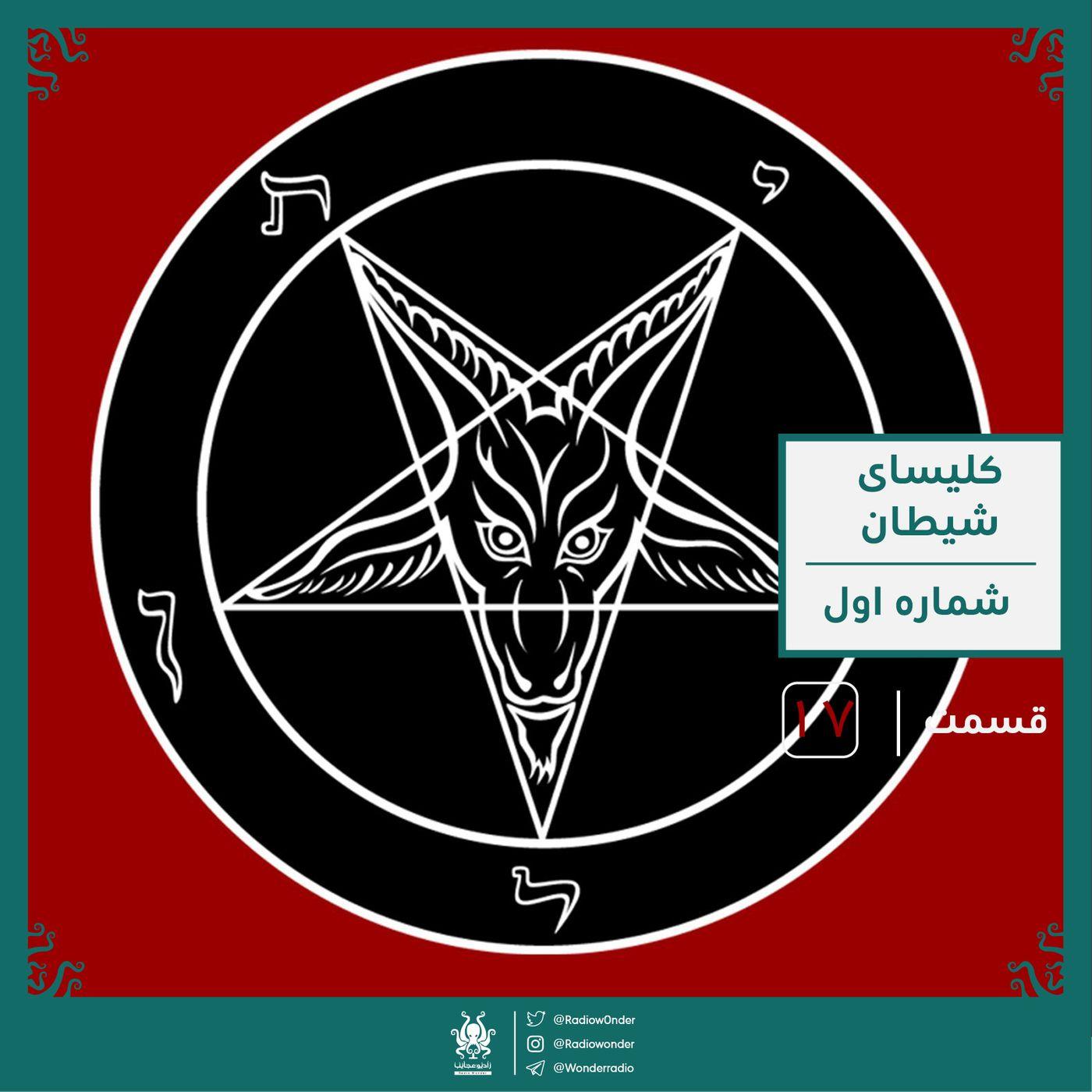 کلیسای-شیطان
