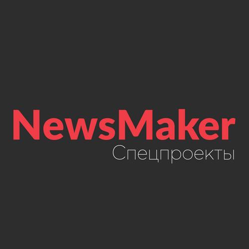 Спецпроекты NewsMaker